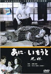 Subtitrare Ani imoto (Older Brother, Younger Sister) (1953)