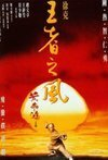 Subtitrare Once Upon a Time in China IV (1993)