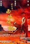 subtitrare Once Upon a Time in China VI
