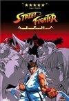 subtitrare Street Fighter Zero