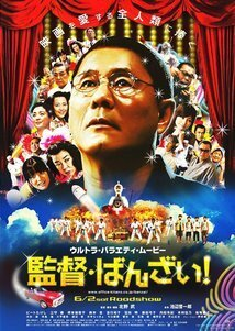 Subtitrare Kantoku · Banzai! (Glory to the Filmmaker!) (2007)