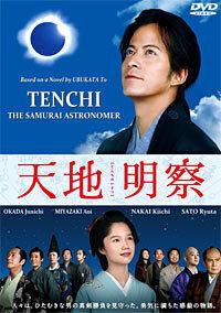 subtitrare Tenchi: The Samurai Astronomer