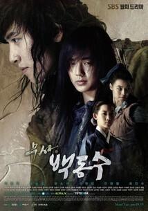 subtitrare Warrior Baek Dong-soo - Sezonul 1