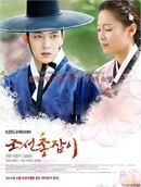 Subtitrare Gunman in Joseon (TV Series 2014– )