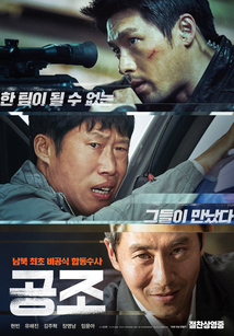 Subtitrare Confidential Assignment (2017)